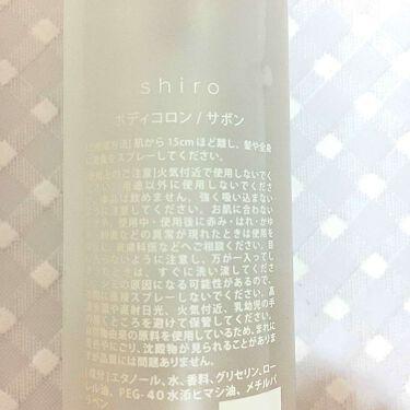 サボン ボディコロン/shiro/ボディローション・ミルクを使ったクチコミ(2枚目)