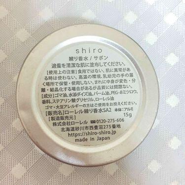 練り香水 サボン/shiro (シロ)/香水(その他)を使ったクチコミ(3枚目)