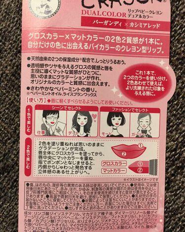 リップベビークレヨン リップ&アイ/メンソレータム/口紅を使ったクチコミ(2枚目)