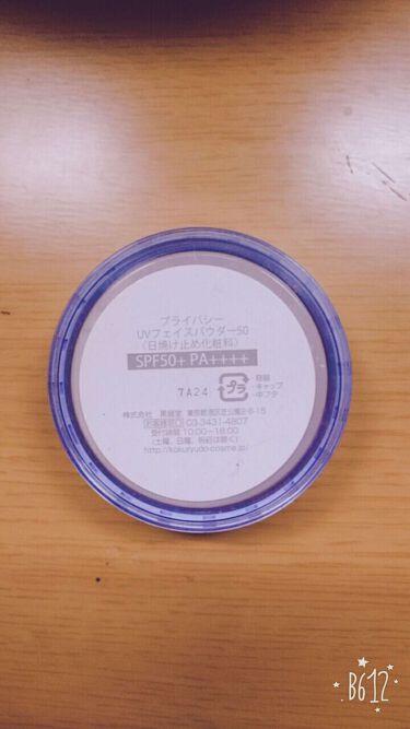 UVフェイスパウダー50 フォープラス/プライバシー/ルースパウダーを使ったクチコミ(2枚目)