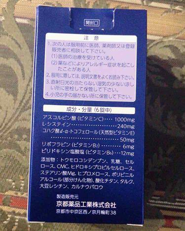 ホワイトC(医薬品)/トランシーノ/その他を使ったクチコミ(3枚目)