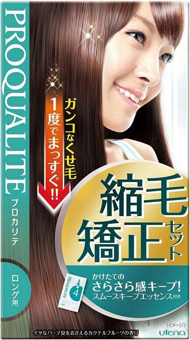 縮毛矯正セット(ロング用)/プロカリテ/パーマ液を使ったクチコミ(1枚目)