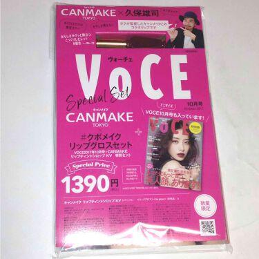 VOCE/VoCE (ヴォーチェ)/書籍を使ったクチコミ(3枚目)