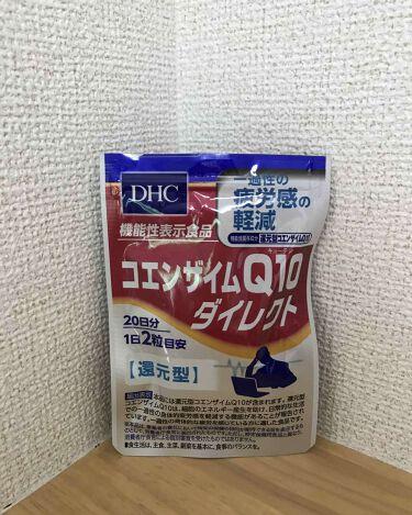コエンザイムQ10ダイレクト/DHC/健康サプリメントを使ったクチコミ(1枚目)
