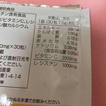 美・ホワイト/DAISO/美肌サプリメントを使ったクチコミ(2枚目)