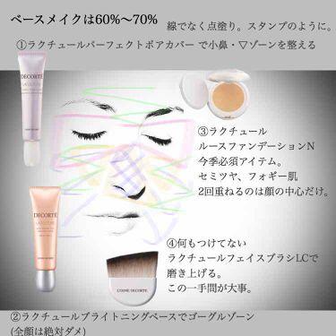ラクチュール パーフェクト ポアカバー/COSME  DECORTE/化粧下地を使ったクチコミ(3枚目)