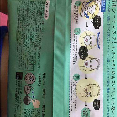目ざまシート/サボリーノ/シートマスク・パックを使ったクチコミ(3枚目)
