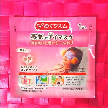 ぴんくさんの「めぐりズム蒸気でホットアイマスク 無香料<その他グッズ>」を含むクチコミ