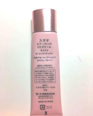 AirFitCCクリームモイスト/SUGAO/化粧下地を使ったクチコミ(2枚目)