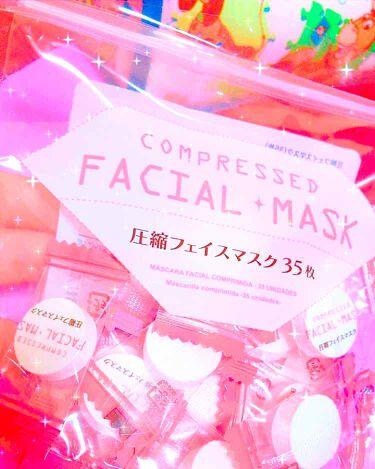 圧縮タイプフェイシャルマスク/DAISO/シートマスク・パックを使ったクチコミ(1枚目)