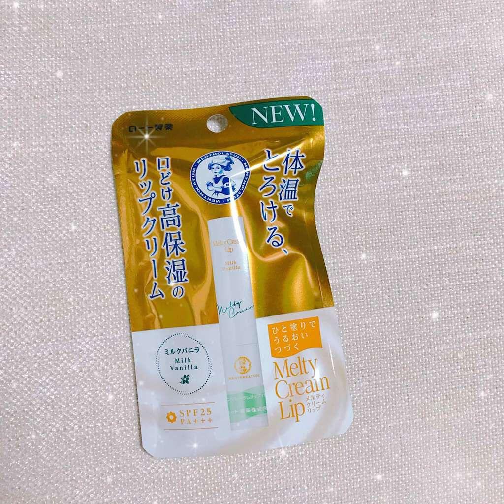 メルティクリームリップ/メンソレータム/リップケア・リップクリーム by めのちゃん