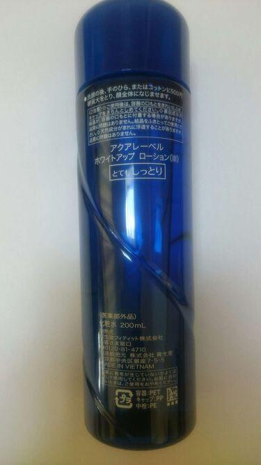 ホワイトアップ ローション(III)/アクアレーベル/化粧水を使ったクチコミ(2枚目)