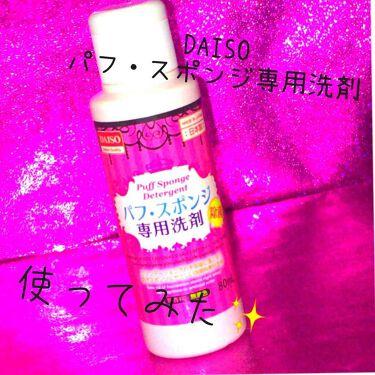パフ・スポンジ専用洗剤/ザ・ダイソー/その他化粧小物 by ✩幻空✩