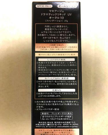 マキアージュ ドラマティックリキッドUV/マキアージュ/リキッドファンデーションを使ったクチコミ(2枚目)
