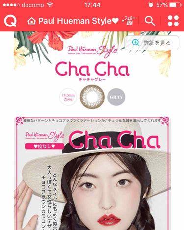 もえち。 on LIPS 「chachagray700円で購入しました!1ヶ月2枚入り度な..」(3枚目)