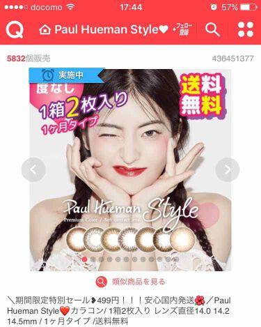 もえち。 on LIPS 「chachagray700円で購入しました!1ヶ月2枚入り度な..」(2枚目)