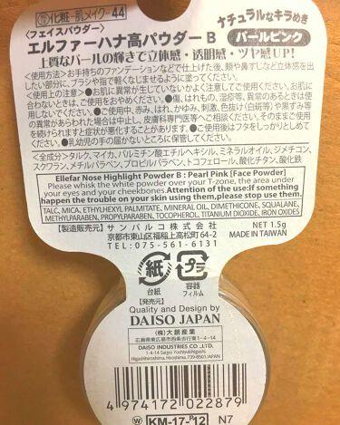 エルファー ハナ高パウダー/DAISO/ルースパウダーを使ったクチコミ(2枚目)