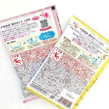贅沢泡とろ 入浴料 ローズフェミニンの香り/お湯物語/入浴剤を使ったクチコミ(2枚目)