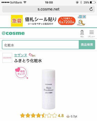 ふきとり化粧水/CEZANNE/化粧水を使ったクチコミ(1枚目)