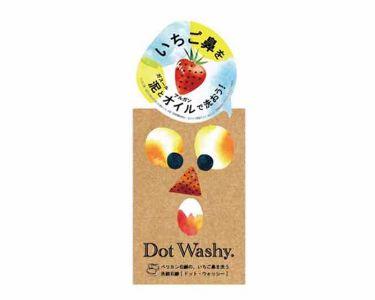 ドットウォッシー洗顔石鹸/ペリカン石鹸/洗顔石鹸を使ったクチコミ(1枚目)