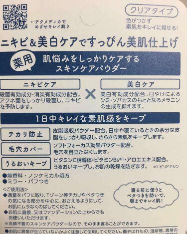 アクメディカ 薬用 オイルコントロールパウダーWH クリア/アクメディカ/その他スキンケアを使ったクチコミ(3枚目)