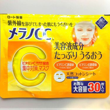メラノCC ビタミンC誘導体配合 集中対策マスク/ロート製薬/シートマスク・パックを使ったクチコミ(1枚目)