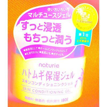 いけちゃんさんの「ナチュリエスキンコンディショニングジェル(ハトムギ保湿ジェル)<ボディローション・ミルク>」を含むクチコミ