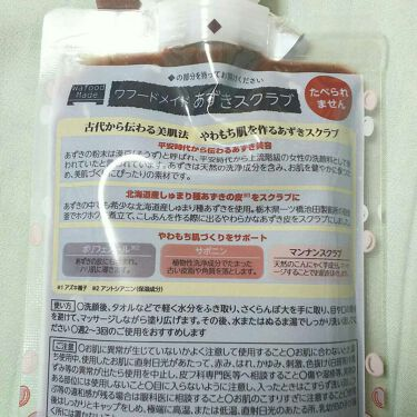 ワフードメイド あずきスクラブ/pdc/ゴマージュ・ピーリングを使ったクチコミ(2枚目)