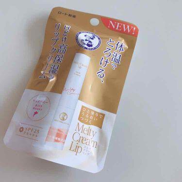 Natsumiさんの「メンソレータムメルティクリームリップ<リップケア・リップクリーム>」を含むクチコミ