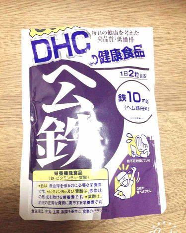 Bourbonさんの「DHCヘム鉄<健康サプリメント>」を含むクチコミ