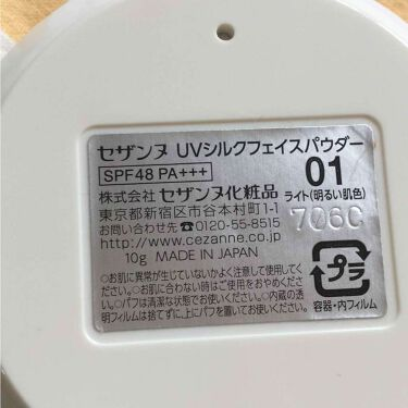 UVシルクフェイスパウダー/CEZANNE/プレストパウダーを使ったクチコミ(3枚目)