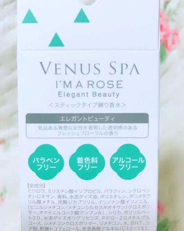 パフュームスティック エレガントビューティ/ヴィーナススパ/香水(その他)を使ったクチコミ(2枚目)