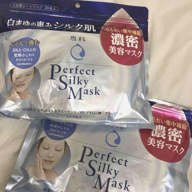 パーフェクトシルキーマスク/専科/シートマスク・パックを使ったクチコミ(1枚目)