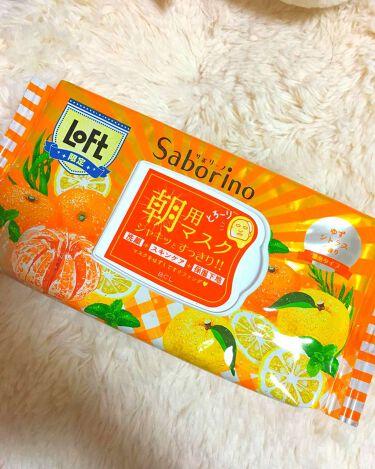 ひろろんさんの「サボリーノ目ざまシート 贅沢果実の濃密タイプ<シートマスク・パック>」を含むクチコミ