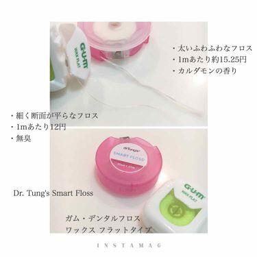 デンタルフロス/GUM/歯ブラシ・デンタルフロスを使ったクチコミ(2枚目)
