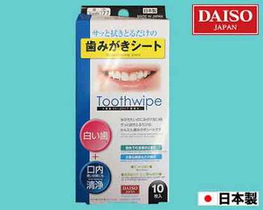 歯磨きシート/DAISO/その他グッズを使ったクチコミ(1枚目)