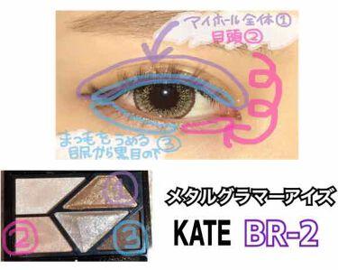 メタルグラマーアイズ/KATE/パウダーアイシャドウを使ったクチコミ(1枚目)