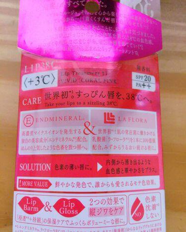 38°C / 99°F Lip Treatment/UZU BY FLOWFUSHI/リップケア・リップクリームを使ったクチコミ(3枚目)