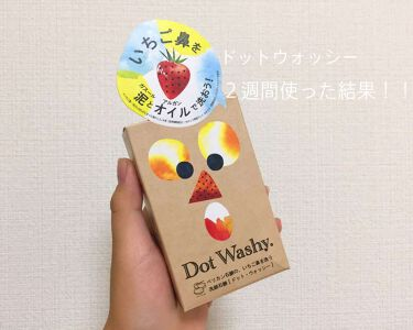 マ~イさんの「ペリカン石鹸ドットウォッシー洗顔石鹸<洗顔石鹸>」を含むクチコミ