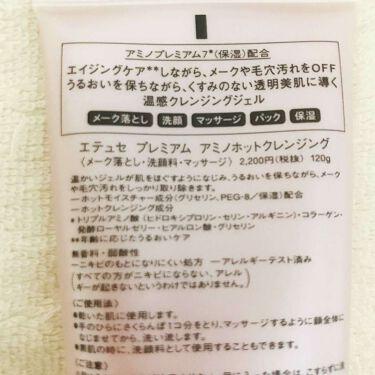 プレミアム アミノホットクレンジング/ettusais/クレンジングジェルを使ったクチコミ(2枚目)
