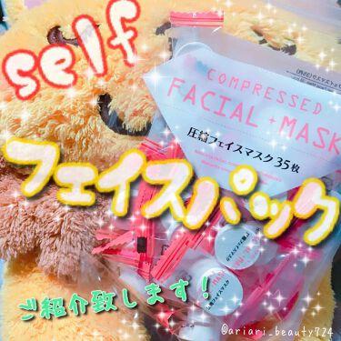 ありママさんの「ザ・ダイソー圧縮タイプフェイシャルマスク<シートマスク・パック>」を含むクチコミ