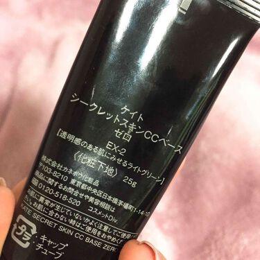 シークレットスキンCCベースゼロ/KATE/化粧下地を使ったクチコミ(2枚目)