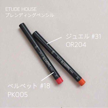 プレイ101 ブレンディングペンシル /ETUDE HOUSE/ジェル・クリームアイシャドウ by min