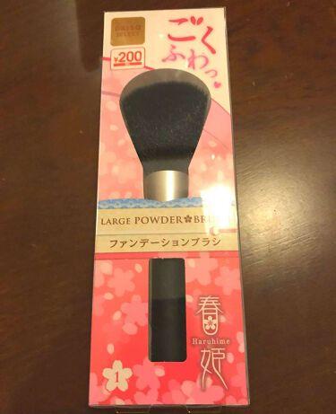 春姫 ファンデーションブラシ/DAISO/メイクブラシを使ったクチコミ(1枚目)