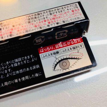 ダブルラインフェイカー/KATE/リキッドアイライナーを使ったクチコミ(4枚目)