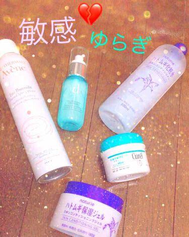 ゆきさんの「ナチュリエスキンコンディショナー(ハトムギ化粧水)<化粧水>」を含むクチコミ