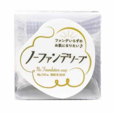 撫子さんの「ペリカン石鹸ノーファンデソープ<洗顔石鹸>」を含むクチコミ