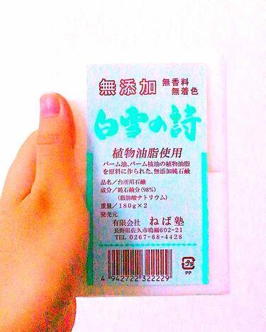 白雪の詩/ねば塾/ボディ石鹸を使ったクチコミ(1枚目)