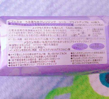 うる落ち水クレンジング シート ブライトアップ/ビフェスタ/その他クレンジングを使ったクチコミ(2枚目)