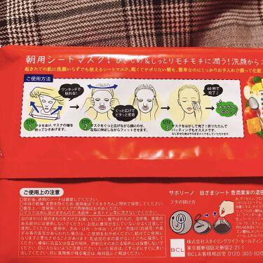 目ざまシート 豊潤果実の濃密タイプ/サボリーノ/シートマスク・パックを使ったクチコミ(3枚目)